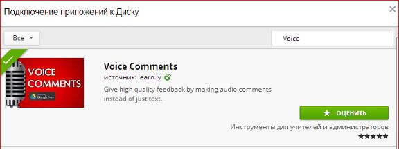 voice_comment_3