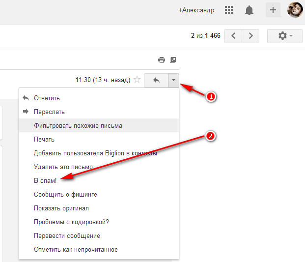 How-to-add-your-Gmail-blacklist-2[1]