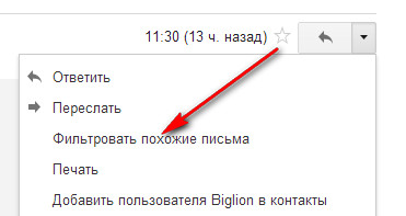 How-to-add-your-Gmail-blacklist-4[1]