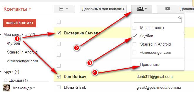 How-to-create-gmail-group-contacts-6[1]