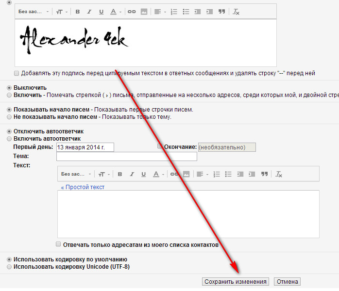 How-to-make-a-signature-in-Gmail-to-add-a-picture-to-your-signature-or-make-html-11[1]