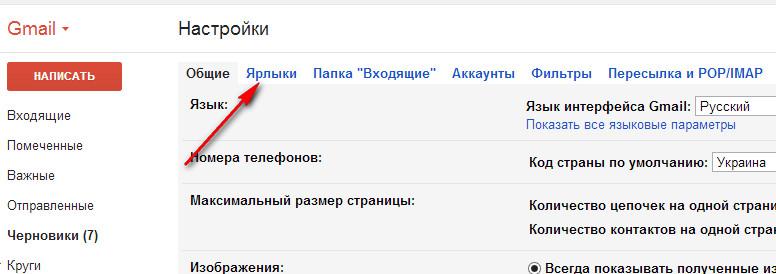 create-a-new-folder-label-in-Gmail-5[1]