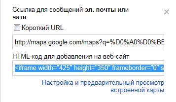 ru_googlemaps-popup[1]