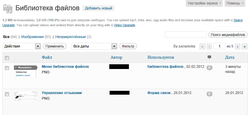 ru_media-library-view[1]