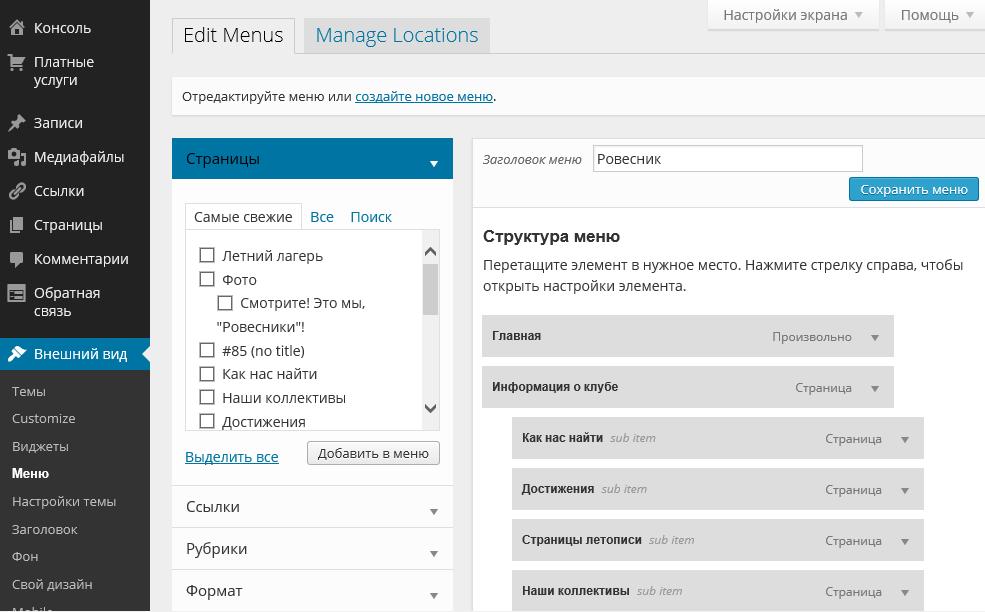 ru_menus-edit-menu-screen[1]