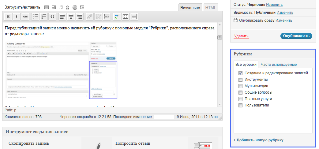 ru_categories-module-editor[1]