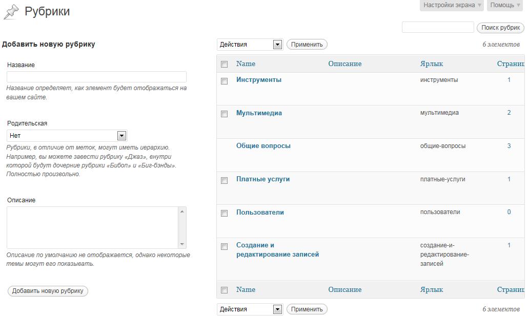 ru_categories-page[1]