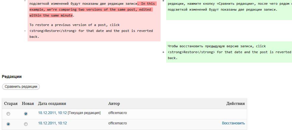 ru_compare-revisions[1]