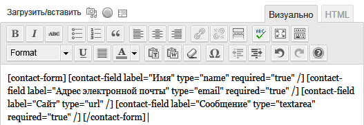 ru_contact-form-shortcode[1]