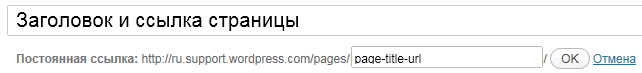 ru_edit-page-title[1]