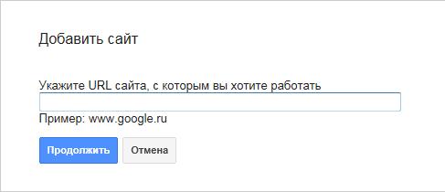 ru_google-site-url[1]