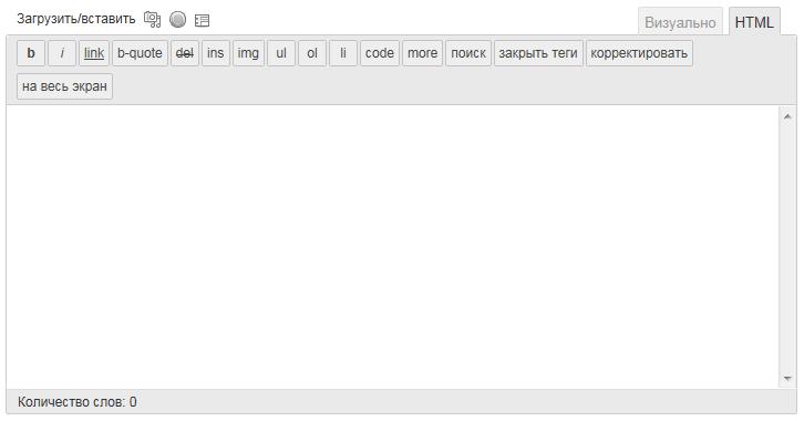 ru_html-editor[1]