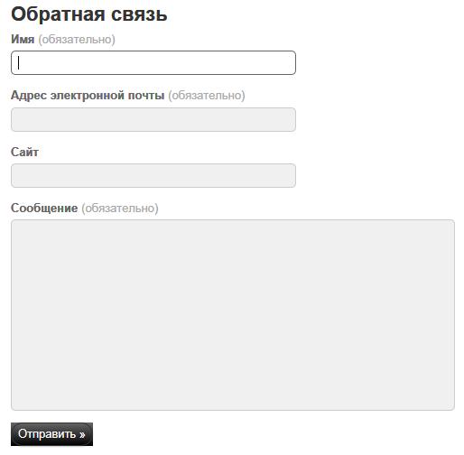 ru_new_contact_form[1]