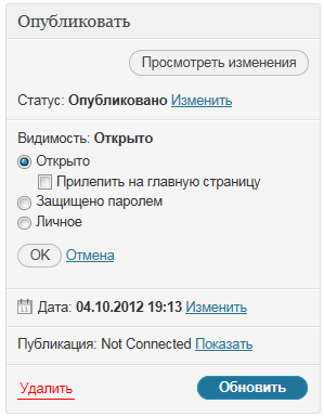ru_post_visibility[1]