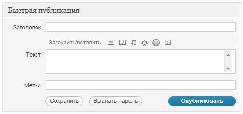 ru_quickpress[1]