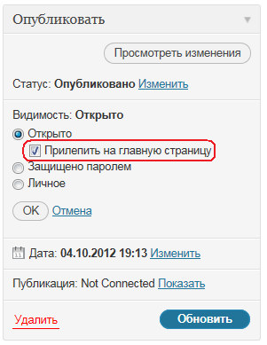 ru_sticky_post[1]
