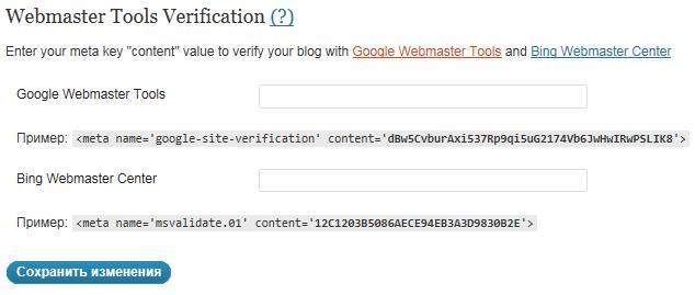 ru_webmaster_tools[1]
