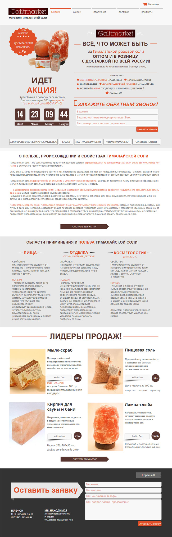 Galitmarket-RU-copy1[1]
