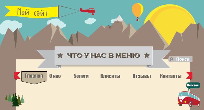 RU_Navigation_Menu1[1]