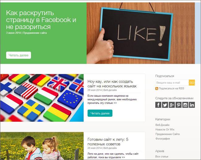 ru-wix-blog[1]