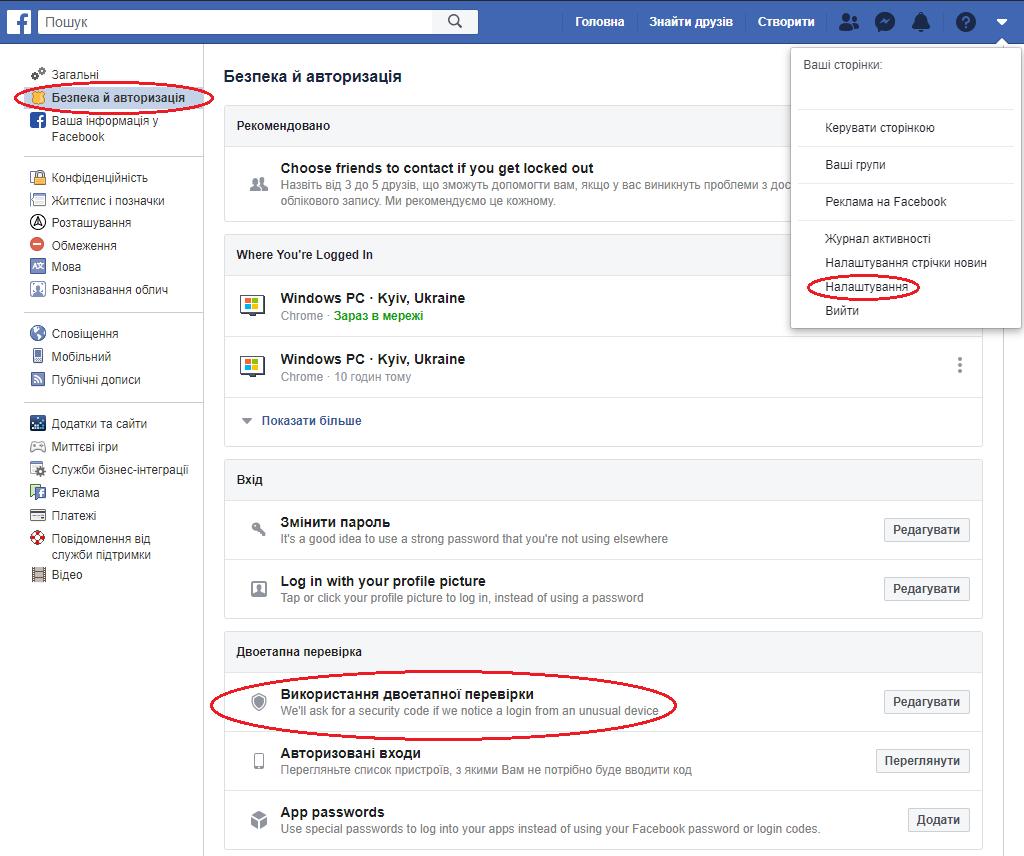 Facebook - Налаштування