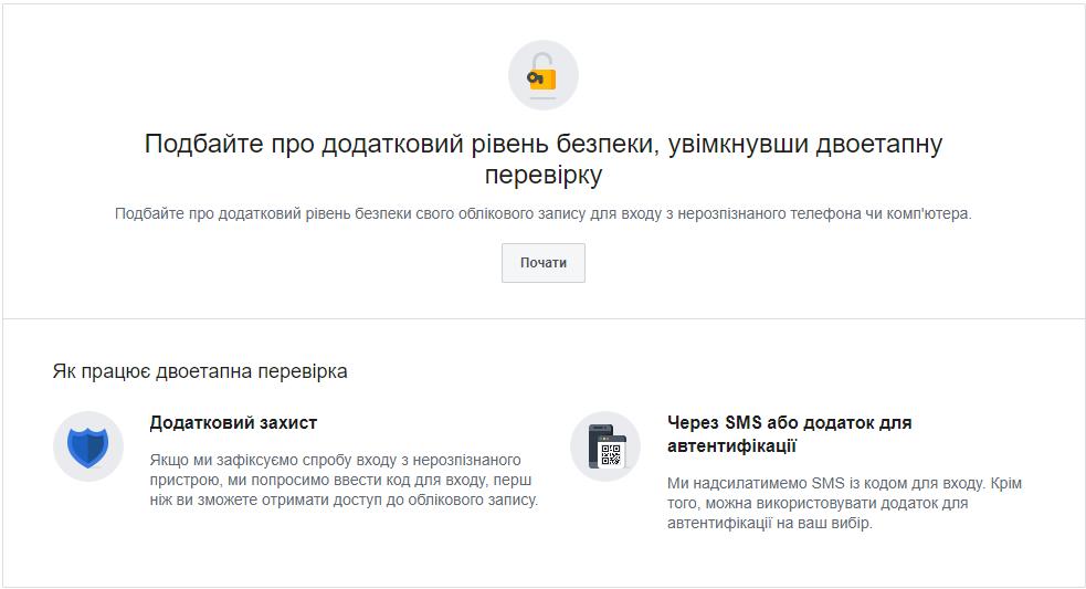 Facebook - початок налаштування
