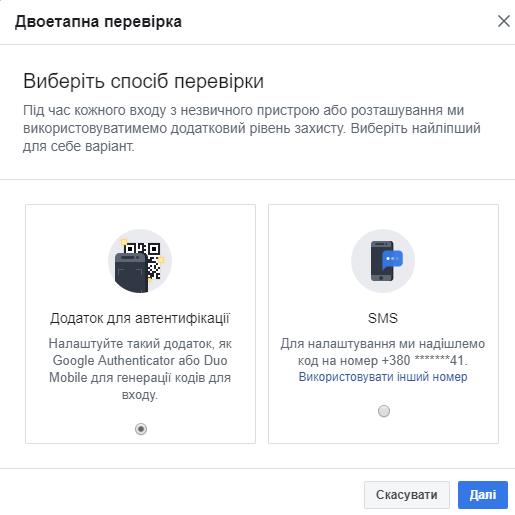 Facebook - двоетапна перевірка