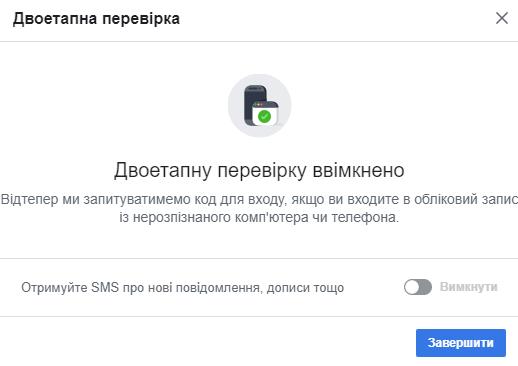 Facebook - перевірку увімкнено